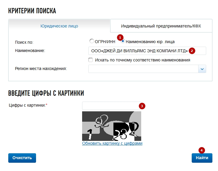 Получить выписку ЕГРЮЛ на сайте egrul.nalog.ru