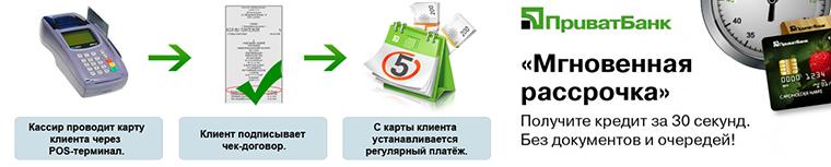 ПриватБанк Рассрочка логотип