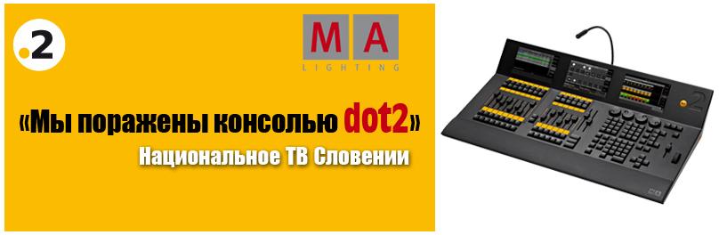 Эффективнее, быстрее, компактнее: новая консоль dot2 от MA Lighting на словенском телевидении
