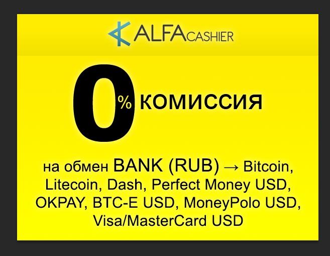 Обмен Bitcoin на ЯндексДеньги