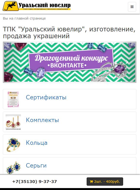 Мобильная версия сайта uyu.su