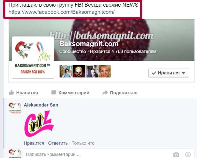 Приглашаю в свою группу FB! Всегда свежие NEWS https://www.facebook.com/Baksomagnitcom/