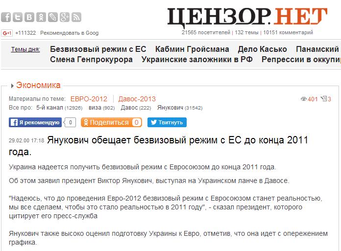 Не вижу угрозы, что Украине не будет предоставлен безвизовый режим, - Порошенко - Цензор.НЕТ 1211